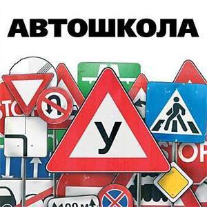 Автошколы Пскова