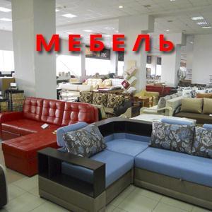 Магазины мебели Пскова