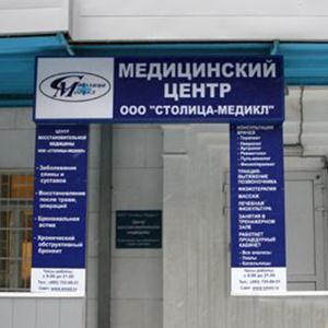 Медицинские центры Пскова