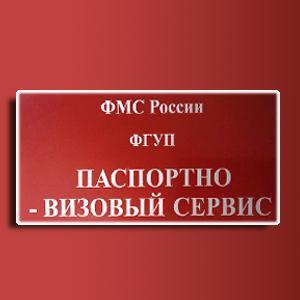 Паспортно-визовые службы Пскова