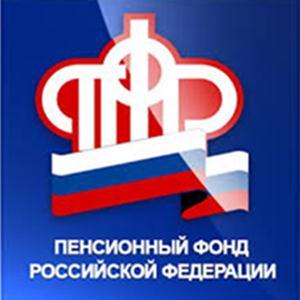 Пенсионные фонды Пскова