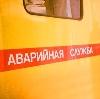 Аварийные службы в Пскове