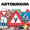 Автошколы в Пскове