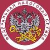 Налоговые инспекции, службы в Пскове