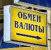 Обмен валют в Пскове