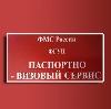 Паспортно-визовые службы в Пскове