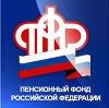 Пенсионные фонды в Пскове