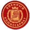 Военкоматы, комиссариаты в Пскове