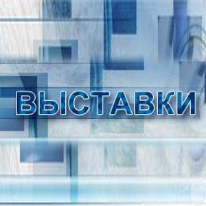 Выставки Пскова
